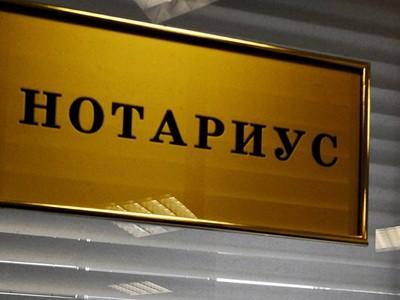 Нотариусов исключат из процесса закрытия и открытия бизнеса