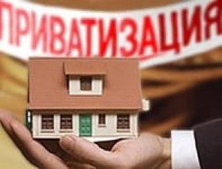 Приватизация жилья стала бессрочной.
