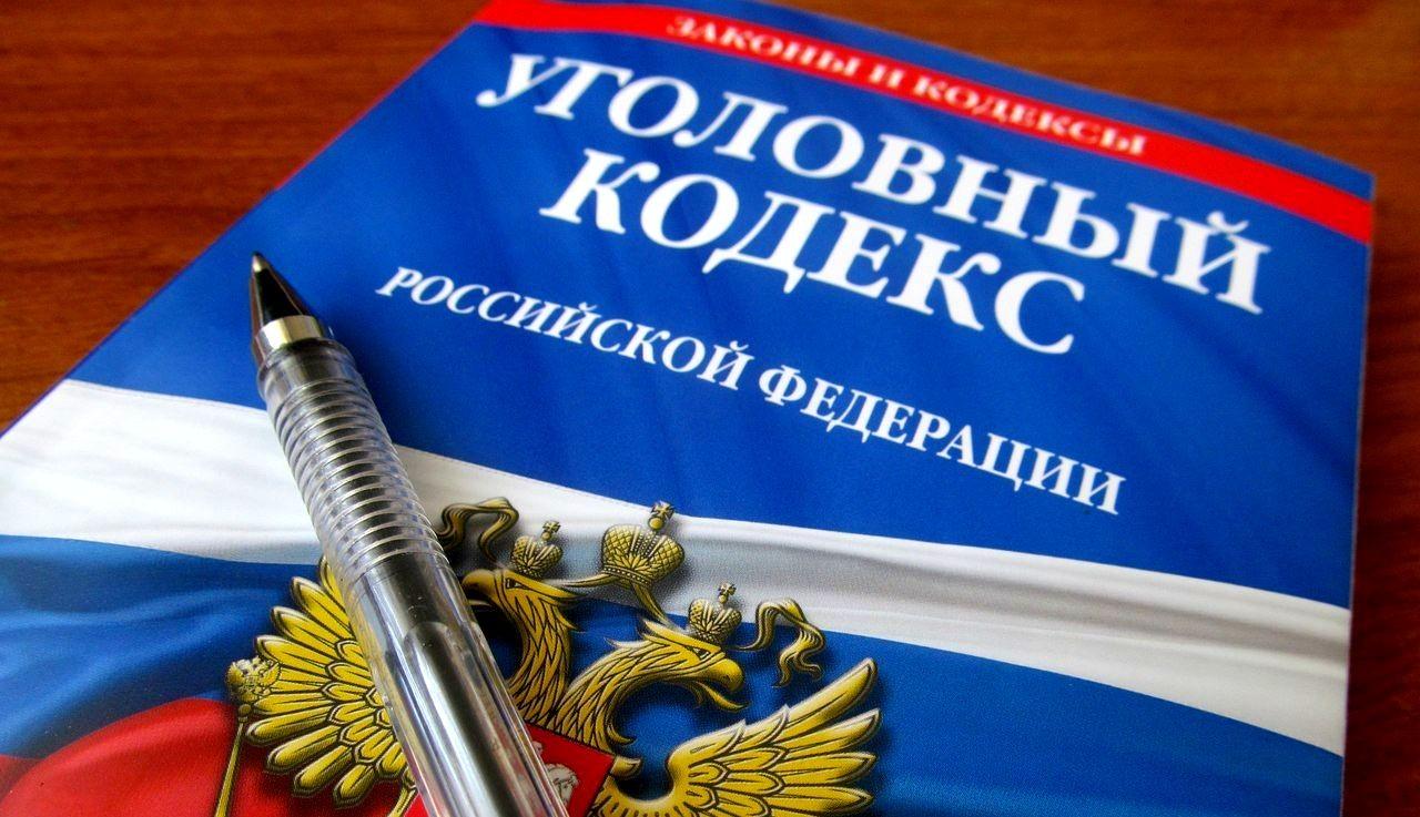 Изменения в УК РФ, УПК РФ, КоАП РФ